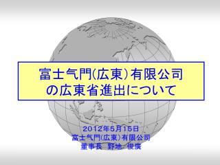 富士气門 ( 広東)有限公司  の広東省進出について