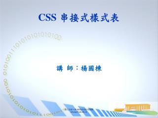 CSS  串接式樣式表