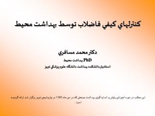 كنترلهاي كيفي فاضلاب توسط بهداشت محيط
