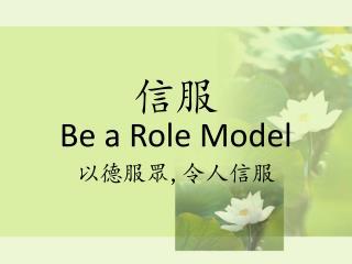 信服 Be a Role Model 以德服眾 , 令人信服