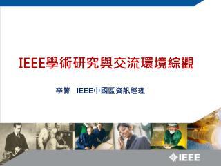 IEEE 學術研究與交流環境綜觀