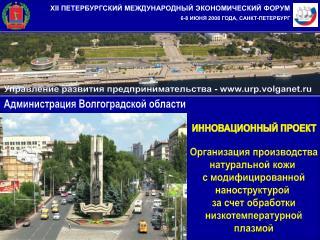 Х II  ПЕТЕРБУРГСКИЙ МЕЖДУНАРОДНЫЙ ЭКОНОМИЧЕСКИЙ ФОРУМ  6-8 ИЮНЯ 2008 ГОДА, САНКТ-ПЕТЕРБУРГ
