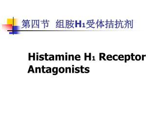 第四节  组胺 H 1 受体拮抗剂
