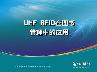 UHF RFID 在 图书 管理中的应用