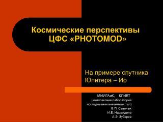 Космические перспективы   ЦФС « PHOTOMOD »