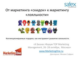 «Х Бизнес-Форум TOP  Marketing Management , 26- 28 октября,  Москва»  MarketingOne.ru