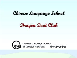 Chinese Language School Dragon Boat Club