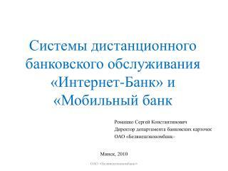 Системы дистанционного банковского обслуживания «Интернет-Банк» и «Мобильный банк