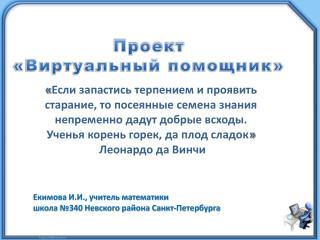 Проект  «Виртуальный помощник»