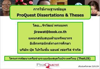 โครงการพัฒนาเครือข่ายระบบห้องสมุดในประเทศไทย  (ThaiLIS)
