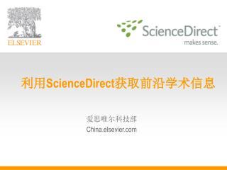 ?? ScienceDirect ????????