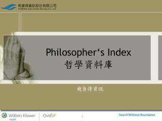 Philosopher's Index  哲學資料庫