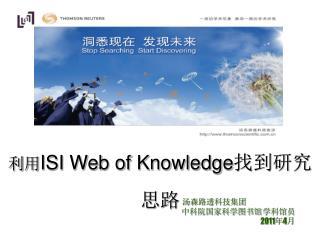 洞悉现在,发现未来! 利用 ISI Web of Knowledge 找到研究思路