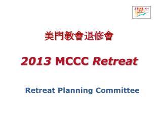 美門教會 退修 會 2013  MCCC  Retreat