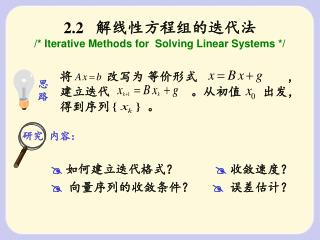 2.2   解线性方程组的迭代法  /*  Iterative Methods for  Solving Linear Systems */