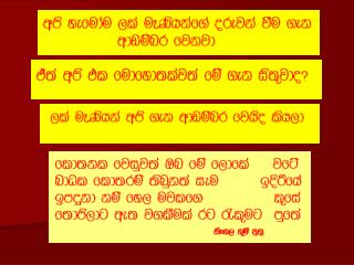 Late Defence Minister and the Best       General Ranjan Wijeratne