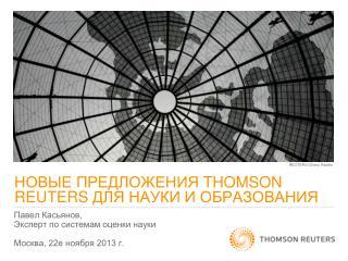 Новые предложения  Thomson Reuters  для науки и образования