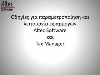 Οδηγίες για  παραμετροποίηση  και λειτουργία  εφαρμογών  Altec  Software  και  Tax  Manager