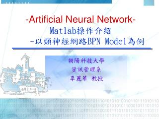 -Artificial Neural Network- Matlab 操作介紹 - 以類神經網路 BPN Model 為例