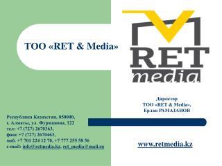 ТОО « RET & Media »