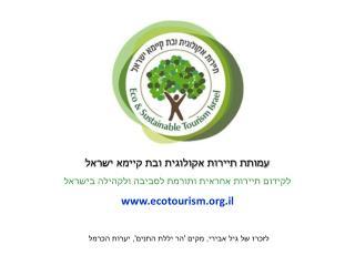 עמותת תיירות אקולוגית ובת קיימא ישראל לקידום תיירות אחראית ותורמת לסביבה ולקהילה בישראל