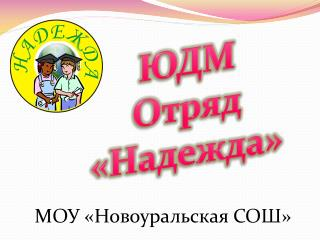 ЮДМ Отряд «Надежда»