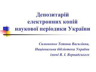 Депозитарій  електронних копій  наукової періодики України