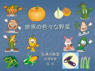 世界の色々な野菜