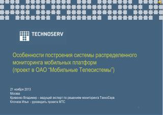 21 ноября  20 13 Москва Кривенко Владимир – ведущий эксперт по решениям мониторинга ТехноСерв