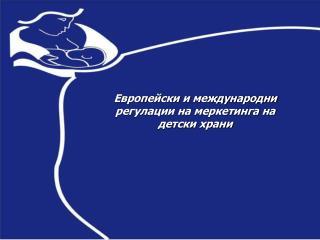 Европейски и международни регулации на меркетинга на детски храни