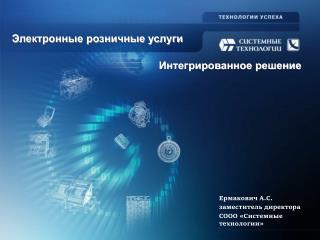 Электронные розничные услуги