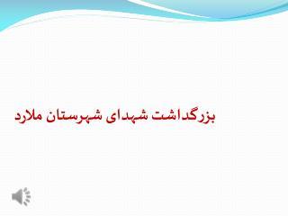 بزرگداشت شهدای شهرستان ملارد