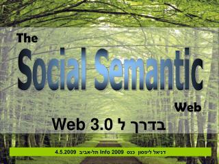 דניאל ליפסון כנס   Info 2009  תל-אביב  4.5.2009