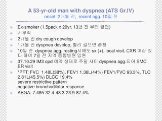 A 53-yr-old man with dyspnea (ATS Gr.IV) onset  2 개월 전 ,  recent agg. 10 일 전