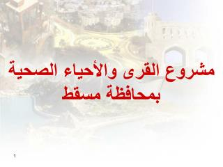مشروع القرى والأحياء الصحية بمحافظة مسقط