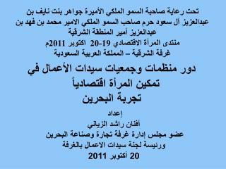 دور منظمات وجمعيات سيدات الأعمال في تمكين المرأة اقتصادياً تجربة البحرين