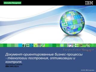 Документ-ориентированные бизнес-процессы - технологии построения, оптимизации и контроля.
