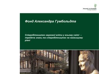 Фонд Александра Гумбольдта Співробітництво наукової еліти у всьому світі  –