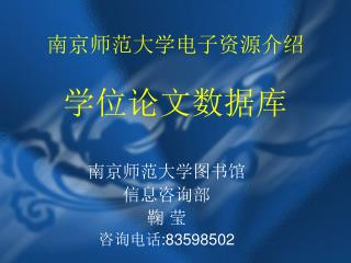 南京师范大学电子资源介绍 学位论文数据库