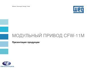МОДУЛЬНЫЙ ПРИВОД  CFW-11M