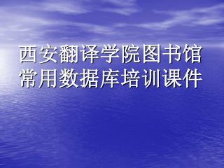 西安翻译学院图书馆 常用数据库 培训课件