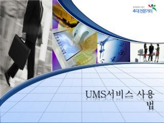 UMS 서비스 사용법