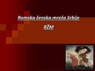 Romska ženska mreža Srbije RŽM