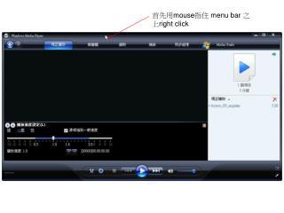 首先用 mouse 指住  menu bar  之上 right click