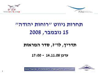 """תחרות ניווט """"רוחות יהודה"""" 15 נובמבר, 2008"""