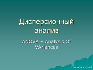 Дисперсионный анализ
