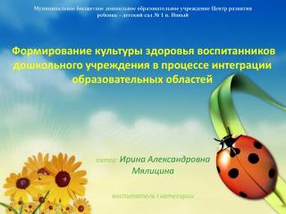 автор:  Ирина Александровна  Мялицина воспитатель  I  категории