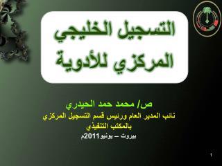 التسجيل الخليجي المركزي للأدوية