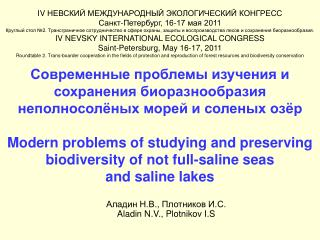 Аладин Н.В., Плотников И.С. Aladin N.V., Plotnikov I.S
