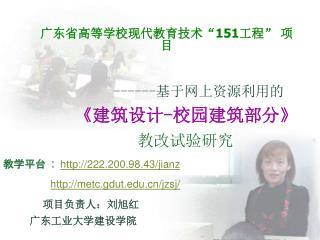 ------基于网上资源利用的 《建筑设计 - 校园建筑部分 》 教改试验研究 教学平台 : 222.200.98.43/jianz